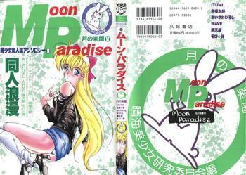 Uncensored Bishoujo Doujinshi Anthology 10 – Moon Paradise 6 Tsuki no Rakuen- Sailor moon hentai Shaved Pussy