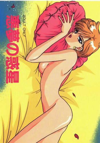HD Akumu no Wakusei- Sailor moon hentai Sailor Uniform