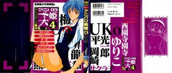 Naruto Aniparo Miki 4- Neon genesis evangelion hentai Ranma 12 hentai Hell teacher nube hentai Car Sex