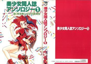 Naruto Bishoujo Doujinshi Anthology 1- Sailor moon hentai Fatal fury hentai Teen