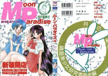 Full Color Bishoujo Doujinshi Anthology 7 – Moon Paradise 4 Tsuki no Rakuen- Sailor moon hentai Cumshot Ass