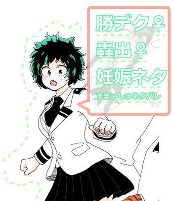 Big Penis 勝デク♀妊娠ネタ(Boku no Hero Academia)sample- My hero academia hentai Schoolgirl