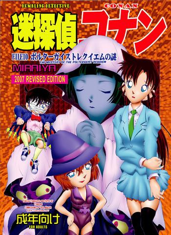 Groping Bumbling Detective Conan – File 10: The Mystery Of The Poltergeist Requiem- Detective conan hentai Slender