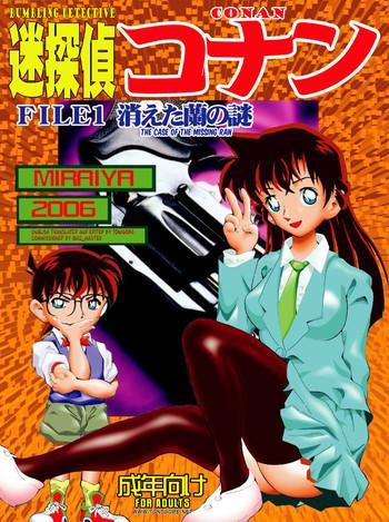 Kashima [Miraiya (Asari Shimeji] Bumbling Detective Conan-File01-The Case Of The Missing Ran (Detective Conan) [English] [Tonigobe]- Detective conan hentai Outdoors