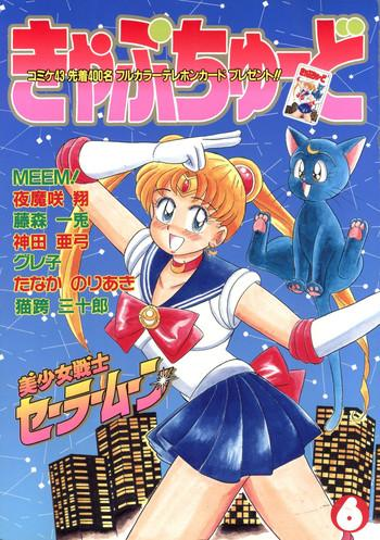 Groping Captured 6- Sailor moon hentai Daydreamers