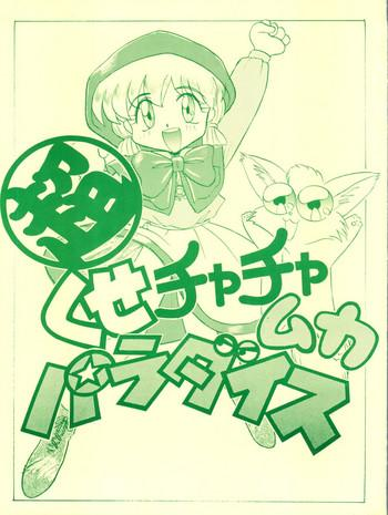 Solo Female Chou Kuse Chacha Muka Paradise- Sailor moon hentai Akazukin cha cha hentai Miracle girls hentai Muka muka paradise hentai Chou kuse ni narisou hentai Relatives