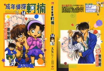 Hand Job Detective Assistant Vol. 14- Detective conan hentai Cheating Wife