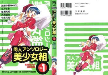 Lolicon Doujin Anthology Bishoujo Gumi 1- Neon genesis evangelion hentai Sailor moon hentai Outlanders hentai Cumshot Ass