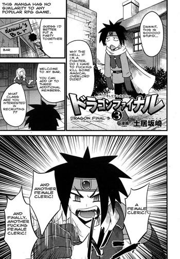 Groping [Doi Sakazaki] Dragon Final 3 ~Soshite Chikase e~   Dragon Final 3 ~until the dick-cheese~ (COMIC Unreal 2007-04 Vol. 6) [English] {bewbs666}- Dragon quest iii hentai Dragon quest hentai School Uniform