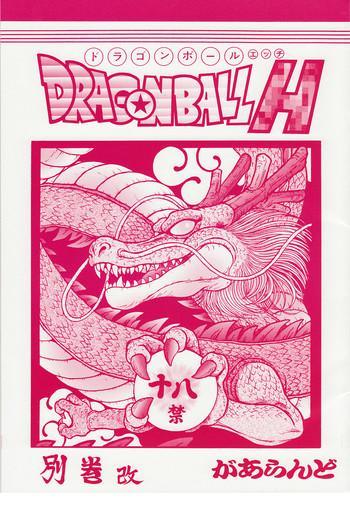 Porn Dragonball H Bekkan Kai- Dragon ball z hentai Dragon ball hentai Doggystyle