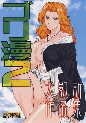 Hot Goriman 2- Bleach hentai Featured Actress