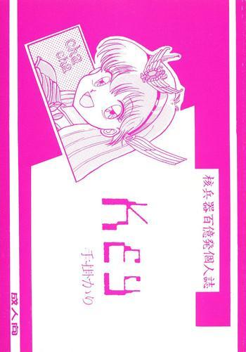 Three Some KEY Tegakari- Sailor moon hentai Magic knight rayearth hentai Akazukin cha cha hentai World masterpiece theater hentai Hime-chans ribbon hentai Brave police j-decker hentai Floral magician mary bell hentai Futari no lotte hentai Cum Swallowing