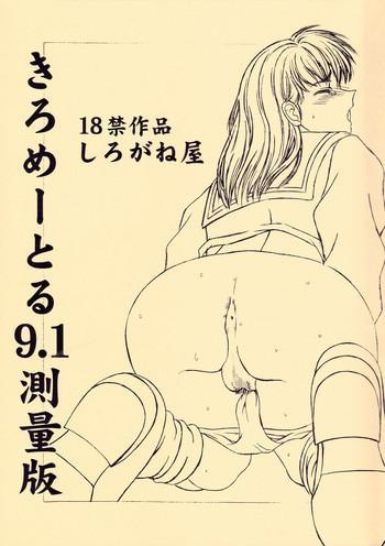 Hand Job Kilometer 9.1 Sokuryouban- Inuyasha hentai Kiss