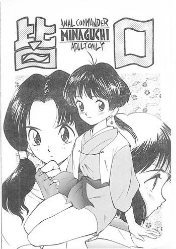 Lolicon Minaguchi – Anal Commander Minaguchi- Sailor moon hentai Dragon ball z hentai Final fantasy hentai Bosco adventure hentai Cumshot