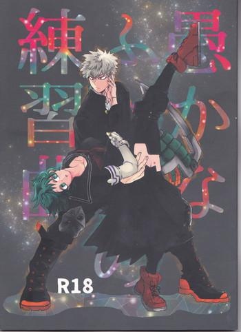 Stockings Orokana Futari no Renshuu Kyoku- My hero academia hentai Anal Sex