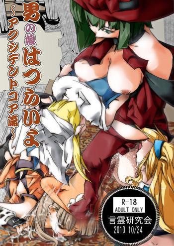 Kashima Otokonoko wa Tsuraiyo- Guilty gear hentai Variety