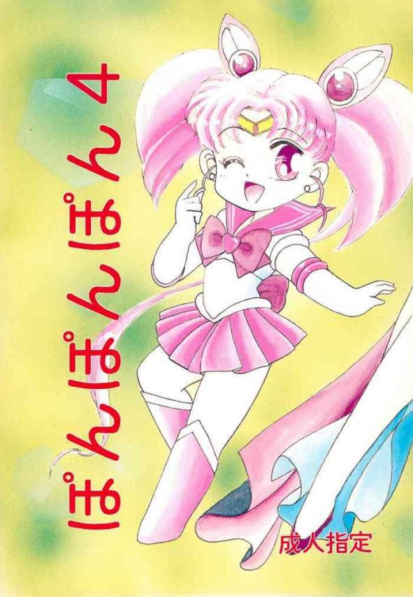 Outdoor Ponponpon 4- Sailor moon hentai Lotion