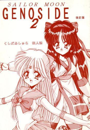 Big Ass Sailor Moon Genoside 2 kaiteiban- Sailor moon hentai Samurai spirits hentai Tenchi muyo hentai Office Lady