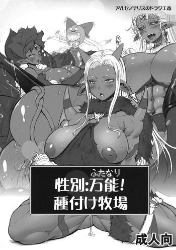 Hand Job Seibetsu: Futanari! Tanezuke Bokujou- Dragon quest hentai Dragon quest x hentai Kiss