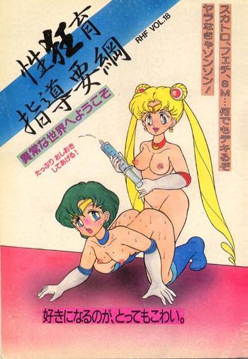Eng Sub Seikyouiku Shidou Youkou- Sailor moon hentai Minky momo hentai Floral magician mary bell hentai Mama is a 4th grader hentai Yadamon hentai Anne of green gables hentai Squirting