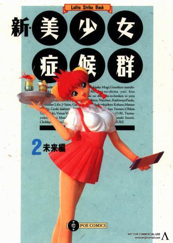 Uncensored Full Color Shin Bishoujo Shoukougun 2 Mirai Hen- Street fighter hentai Dragon ball z hentai Ranma 12 hentai Giant robo hentai Brave express might gaine hentai Sailor moon | bishoujo senshi sailor moon hentai Space battleship yamato | uchuu senkan yamato hentai Big Tits