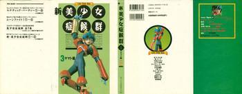Amazing Shin Bishoujo Shoukougun 3 Yamato hen- Neon genesis evangelion hentai Sailor moon hentai Samurai spirits hentai Ranma 12 hentai Giant robo hentai Crayon shin-chan hentai Battle arena toshinden hentai Irresponsible captain tylor hentai Hi-def