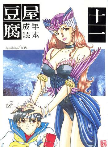 Mother fuck Toufuya Juuichi-chou- Neon genesis evangelion hentai Street fighter hentai Detective conan hentai The vision of escaflowne hentai Kodomo no omocha hentai Married Woman
