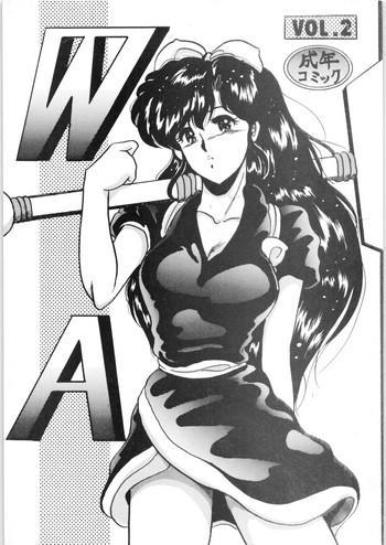 Teitoku hentai WA 2- Ranma 12 hentai Bastard hentai Slender