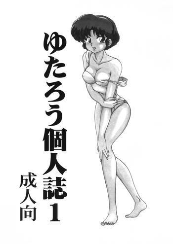 Hot Yutarou Kojinshi 1- Sailor moon hentai Ranma 12 hentai Gaogaigar hentai Touch hentai School Uniform