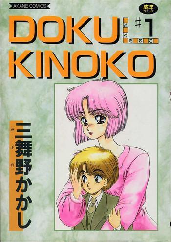 Kashima DOKU KINOKO 1 School Uniform