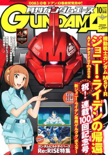 Mother fuck Gundam Ace – October 2019- Gundam hentai Adultery