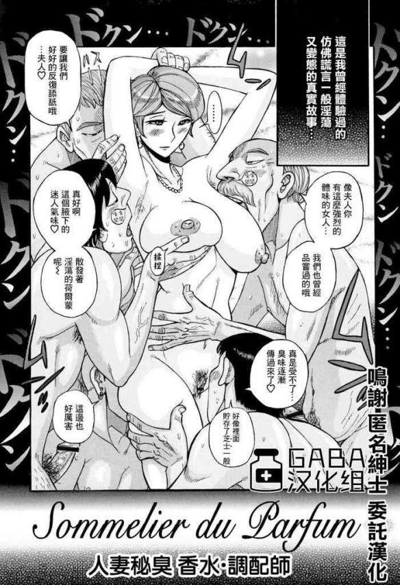 Solo Female Hitozuma Hishuu Perfume Somurie | 人妻秘臭 香水·調配師 Cheating Wife