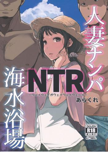 Yaoi hentai Hitozuma Nanpa NTR Kaisui Yokujou- Original hentai Digital Mosaic
