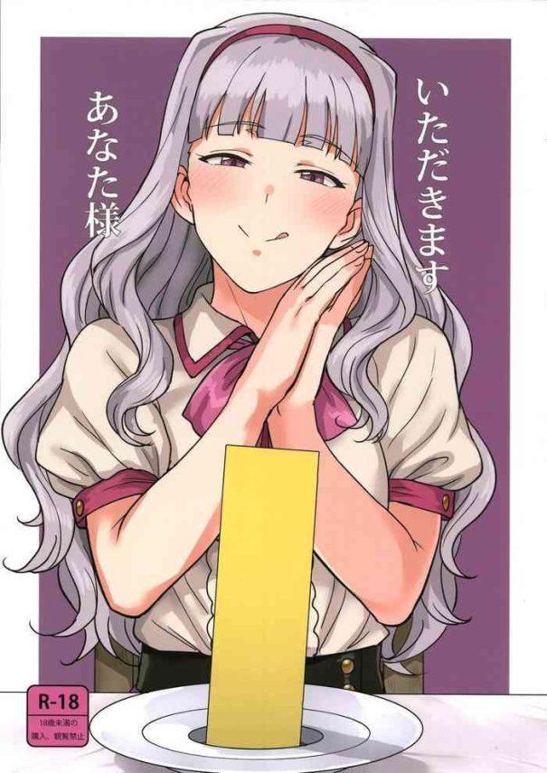 Full Color Itadakimasu Anata-sama | I Crave You- The idolmaster hentai Masturbation