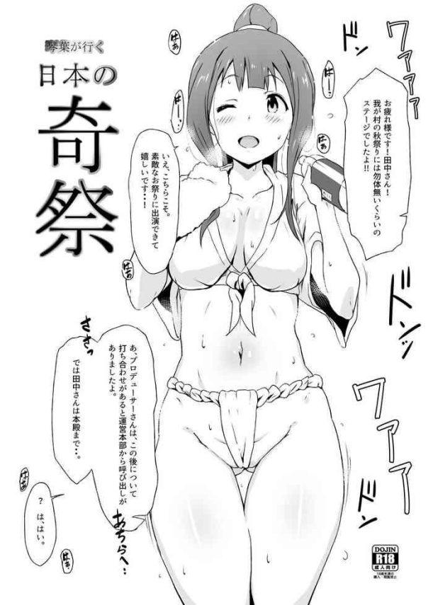 Amazing Kotoha no Iku Nihon no Kisai- The idolmaster hentai Drunk Girl