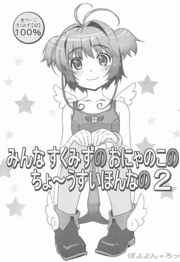 Blowjob Minna SchooMizu no Onyanoko no Chou Usui Hon nano 2- Cardcaptor sakura hentai Egg Vibrator