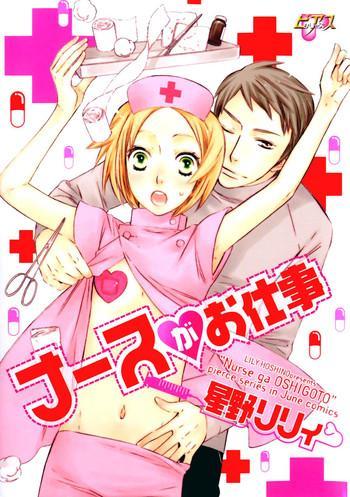 Kashima Nurse ga Oshigoto Ch. 1- 5 Titty Fuck