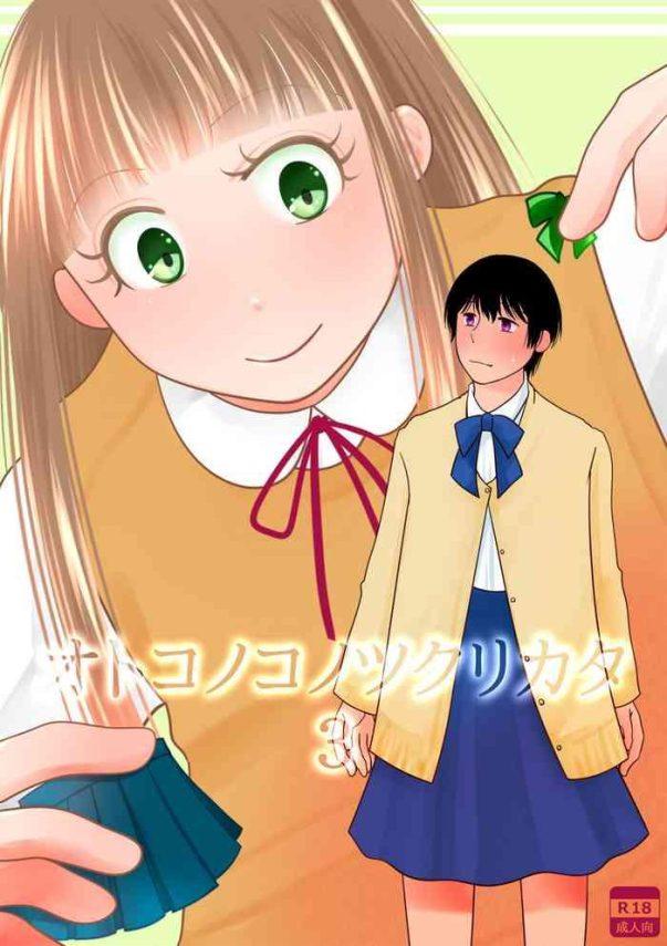 Milf Hentai Otokonoko no Tsukurikata 3- Original hentai Private Tutor