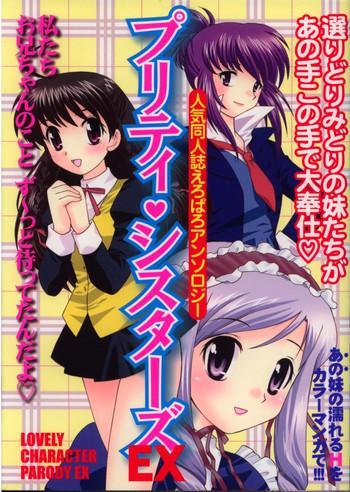 Abuse Pretty Sisters EX- Cardcaptor sakura hentai Sister princess hentai Kokoro library hentai Drama