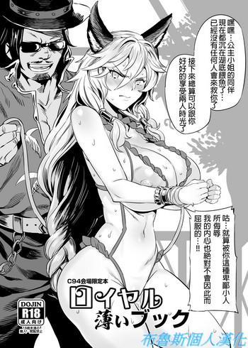 Big Ass Royal Usui Book- Granblue fantasy hentai Stepmom