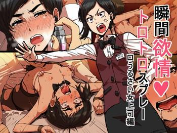 Big Penis Shunkan Yokujou ToroToro Spray Kuchiurusai Onna Joushi Hen For Women