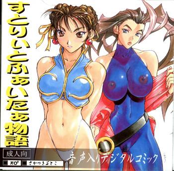 Uncensored Full Color Street Fighter Monogatari- Street fighter hentai King of fighters hentai Darkstalkers hentai Mature Woman
