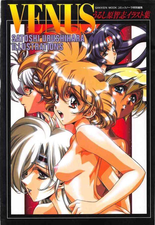 Big breasts Venus Urushihara Satoshi Illustration Shuu- Street fighter hentai Langrisser hentai Doggystyle
