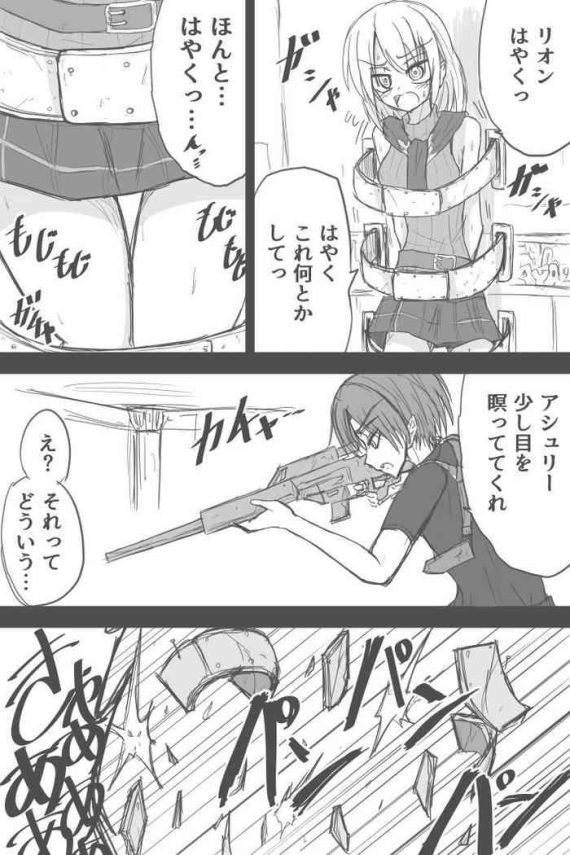 Big breasts Ashurii-chan Kyuushutsu Geki- Resident evil | biohazard hentai Chubby