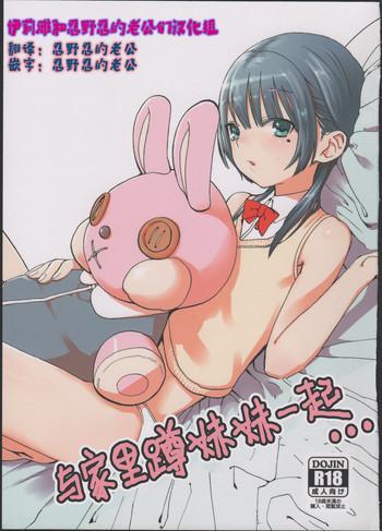 Uncensored Full Color Hikikomori Imouto &- Original hentai Creampie
