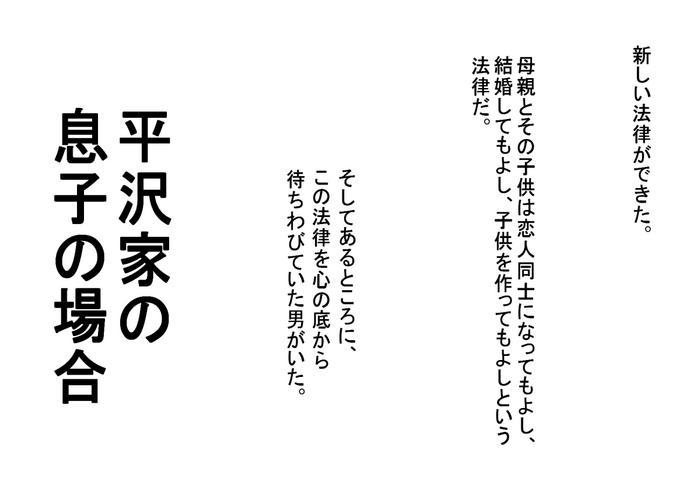 Hairy Sexy Hirasawa-ke no Musuko no Baai- Original hentai Documentary