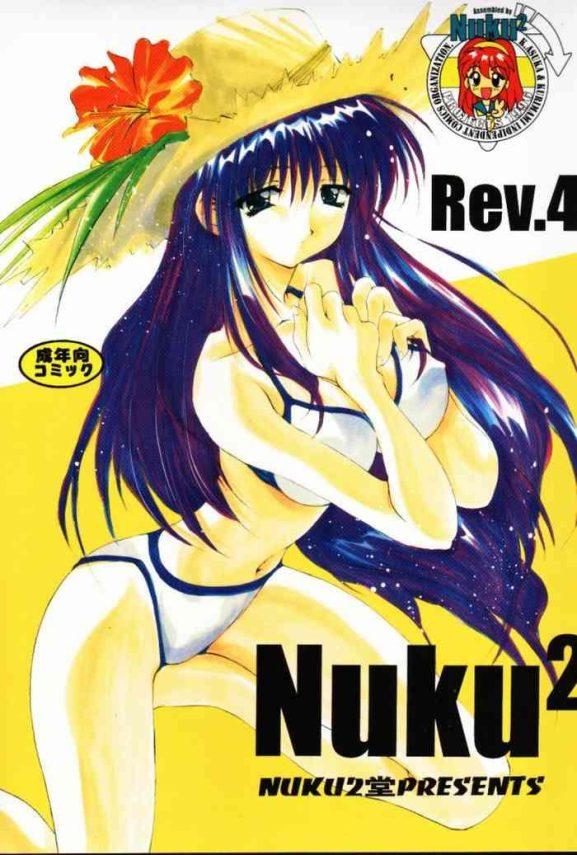 Solo Female Nuku² Rev.4- Cardcaptor sakura hentai To heart hentai Jubei-chan hentai School Swimsuits