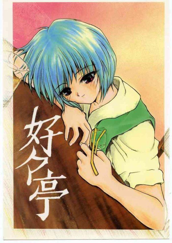 Kashima Suki Suki Tei Gobankan- Neon genesis evangelion hentai Magic knight rayearth hentai Saint tail hentai Minky momo hentai Asuka 120 hentai Drama